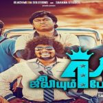 Julieum-4-Perum-2017-Tamil-Movie