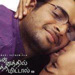 Kannathil-Muthamittal-2002-Tamil-Movie
