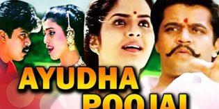Ayudha-Poojai-1995-Tamil-Movie