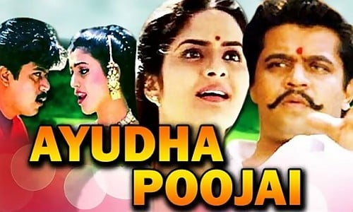 Ayudha-Poojai-1995-Tamil-Movie
