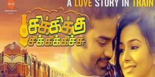 Chikkikku-Chikkikichu-2015-Tamil-Movie