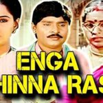 Enga-Chinna-Rasa-1987-Tamil-Movie