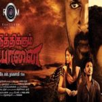 Ettuthikkum-Madhayaanai-2015-Tamil-Movie