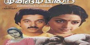 Moondram-Pirai-1982-Tamil-Movie