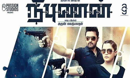 Nibunan-2017-Tamil-Movie