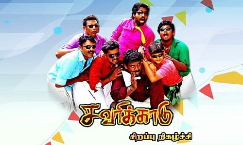 Savarikkadu-2017-Tamil-Movie