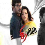 Thimiru-2006-Tamil-Movie
