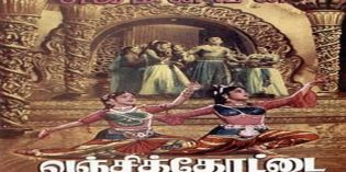 Vanjikottai-Valiban-1958-Tamil-Movie
