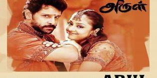 Arul-2004-Tamil-Movie