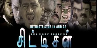 Citizen-2001-Tamil-Movie