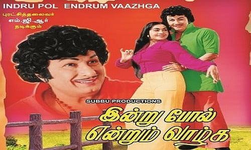 Indru-Pol-Endrum-Vaazhga-1977-Tamil-Movie
