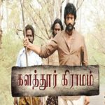 Kalathur-Gramam-2017-Tamil-Movie