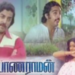 Kalyanaraman-1979-Tamil-Movie