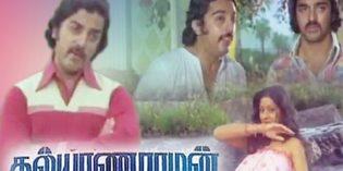 Kalyanaraman-1979-Tamil-Movie