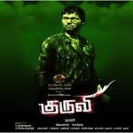 Kuruvi-2008-Tamil-Movie