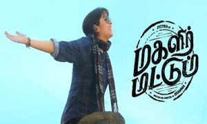 Magalir-Mattum-2017-Tamil-Movie