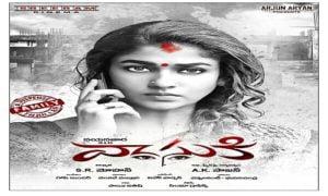 Vasuki-2017-Tamil-Movie