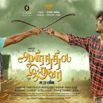 Aayirathil-Iruvar-2017-Tamil-Movie