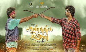 Aayirathil-Iruvar-2017-Tamil-Movie