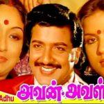 Avan-Aval-Adhu-1980-Tamil-Movie
