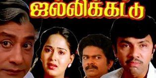 Jallikattu-1987-Tamil-Movie