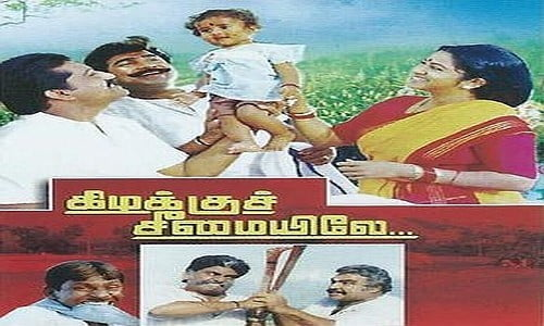 Kizhakku-Cheemayile-1993-Tamil-Movie