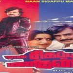 Naan-Sigappu-Manithan-1985-Tamil-Movie
