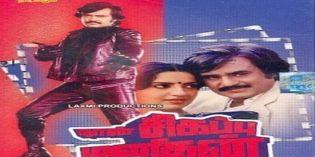 Naan-Sigappu-Manithan-1985-Tamil-Movie