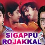 Sigappu-Rojakkal-1978-Tamil-Movie
