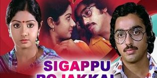 Sigappu-Rojakkal-1978-Tamil-Movie