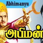 Abhimanyu-1948-Tamil-Movie