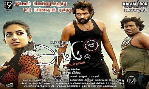 Attu-2017-Tamil-Movie