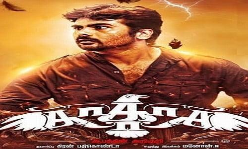 Ka-Ka-Ka-Aabathin-Arikuri-2017-Tamil-Movie
