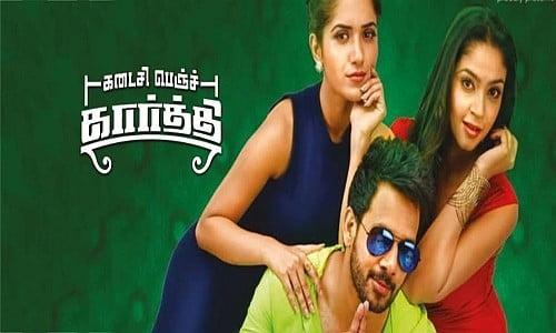 Kadaisi-Bench-Karthi-2017-Tamil-Movie