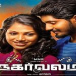 Nagarvalam-2017-Tamil-Movie
