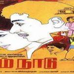 Nam-Naadu-1969-Tamil-Movie