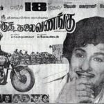 Needhikku-Thalaivanangu-1976-Tamil-Movie