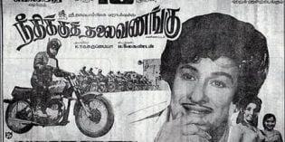 Needhikku-Thalaivanangu-1976-Tamil-Movie