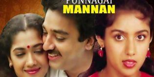 Punnagai-Mannan-1986-Tamil-Movie