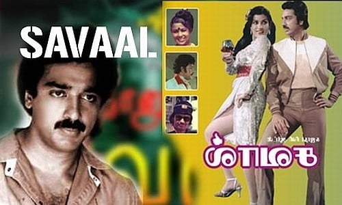 Savaal-1981-Tamil-Movie