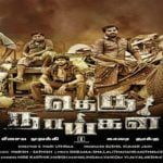 Theru-Naaigal-2017-Tamil-Movie