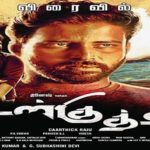 Ulkuthu-2017-Tamil-Movie