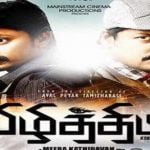 Vizhithiru-2017-Tamil-Movie