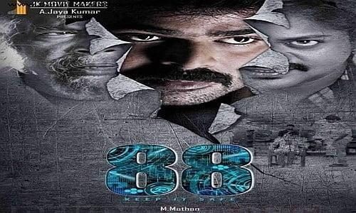 88-2017-Tamil-Movie