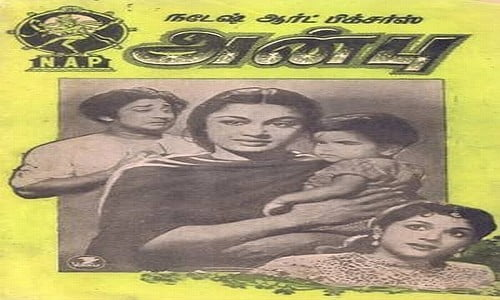 Anbu-1953-Tamil-Movie