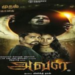 Aval-2017-Tamil-Movie