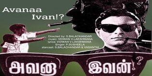 Avana-Ivan-1962-Tamil-Movie