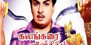 Kalangarai-Vilakkam-1965-Tamil-Movie