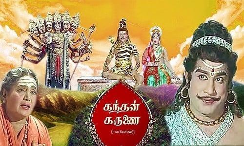 Kandhan-Karunai-1967-Tamil-Movie