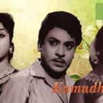 Kumudham-1961-Tamil-Movie